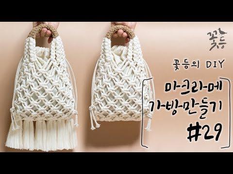 [Eng sub] DIY 마크라메 가방만들기 #29