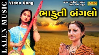 BHADUTI BUNGLOW | DEVANGI PATEL | LATEST GUJARATI SONG | LALEN MUSIC
