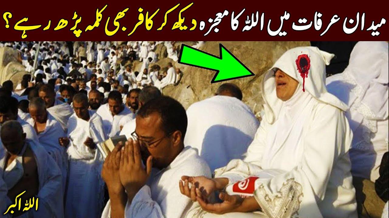 Maidan e Arafat Main Hajj Kay Doran Kya Mojza Ronma Huwa | ilm ki baat