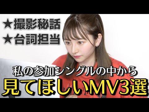 【初心者から古参まで】元メンバーが推すモーニング娘。MV三選!