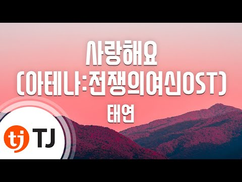 Download musik [TJ노래방] 사랑해요(아테나:전쟁의여신OST) - 태연(소녀시대) (I Love You(Athena OST) - Tae Yeon (SNSD)) / TJ Karaoke Mp3 online