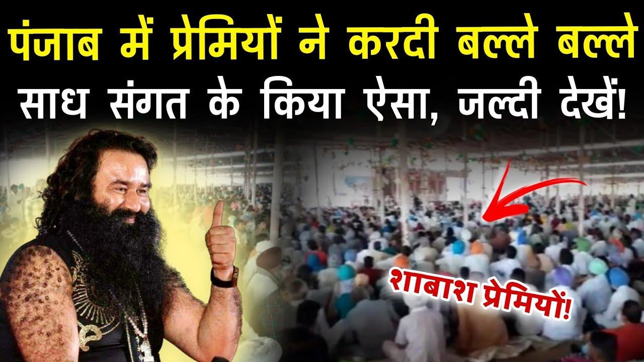 पंजाब में साध संगत ने कर दी बल्ले बल्ले | Punjab Latest Video | Saint Dr Msg | InsaN CHANNEL |