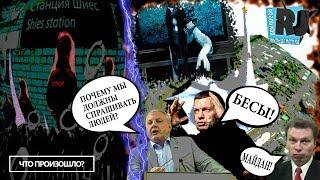 Холопы LIVE. Шиес/Екатеринбург: ГОПНИКИ наносят ответный удар #Чтопроизошло?