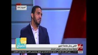 هذا الصباح| محمد عراقي: أتوقع انضمام محمد إبراهيم وأحمد توفيق للأهلي الموسم القادم