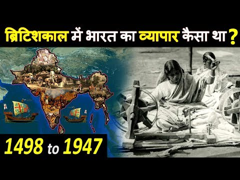 1947 से पहले भारत की अर्थव्यवस्था कैसी थी? How was India's economy during British period?