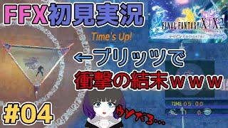 【FFX HDRemaster】FF初心者が初見実況【#04】