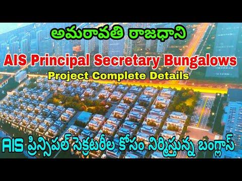 AIS Principal Secretary Bungalows Amaravati || AIS ప్రిన్సిపాల్ సెక్రటరీల కోసం నిర్మస్తున్న బంగ్లాస్