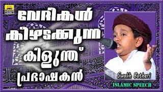 വേദികൾ കിഴടക്കുന്ന കിളുന്ത് പ്രഭാഷകൻ LATEST NEW ISLAMIC SPEECH MALAYALAM 2018 MATHAPRASANGAM