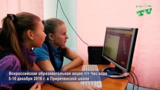 Час Кода 2016 в Приреченской школе