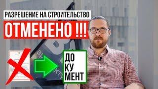 видео Разрешение на строительство в Москве
