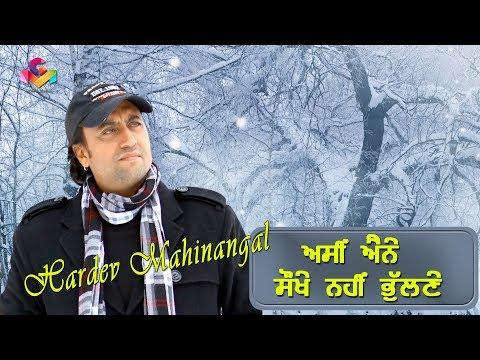 Hardev Mahinangal   Aine Sokhe Nai Bhulane   Jukebox   Goyal Music