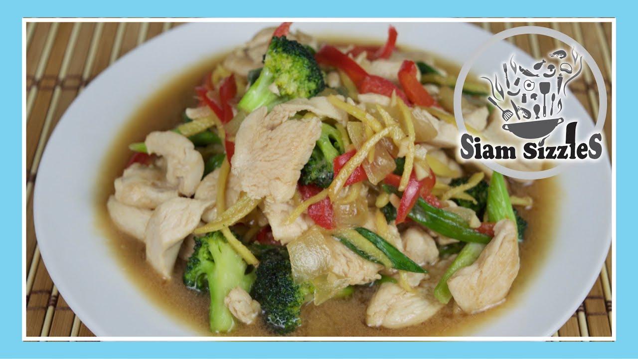 Thai ginger chicken stir fry recipe gai pad king youtube thai ginger chicken stir fry recipe gai pad king forumfinder Image collections