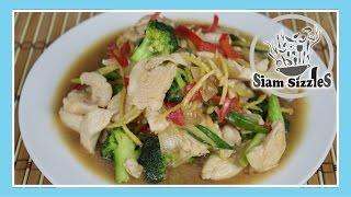 Thai Ginger Chicken Stir Fry Recipe (gai Pad King)