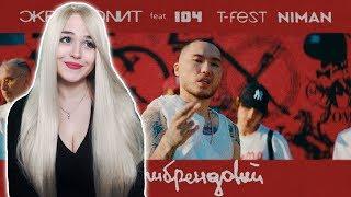 РЕАКЦИЯ НА Скриптонит - Мультибрендовый (ft. 104, T-Fest, Niman)