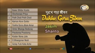 Dukhe Gora Jibon (দুঃখে গড়া জীবন) - Jasim, Shanto - Full Audio Bangla Album | Sonali Products