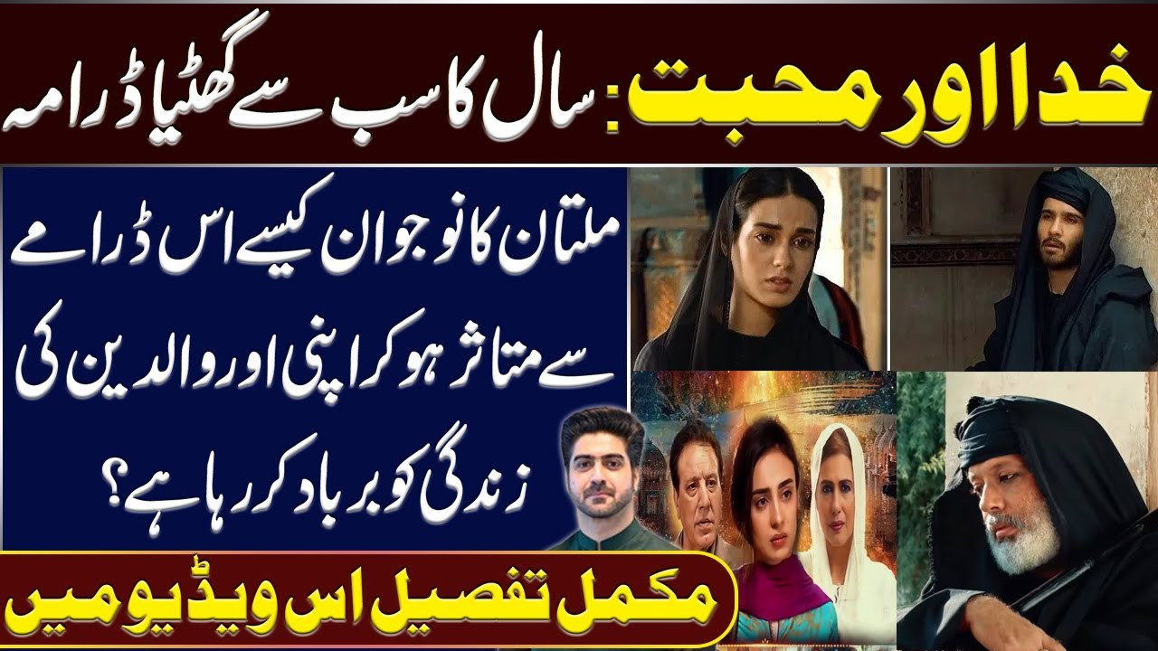 Khuda Aur Mohabbat: The worst drama of the year   Syed Ali Haider's Analysis