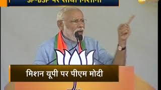 PM Modi in Aligarh: 2019 Lok Sabha Election will be the end of BSP and SP