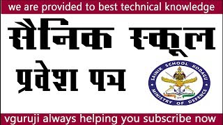 sainik school admit card download
