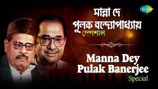 Weekend Classics Radio Show   Manna Dey & Pulak Banerjee   po, Kichhu Gaan   RJ Dev