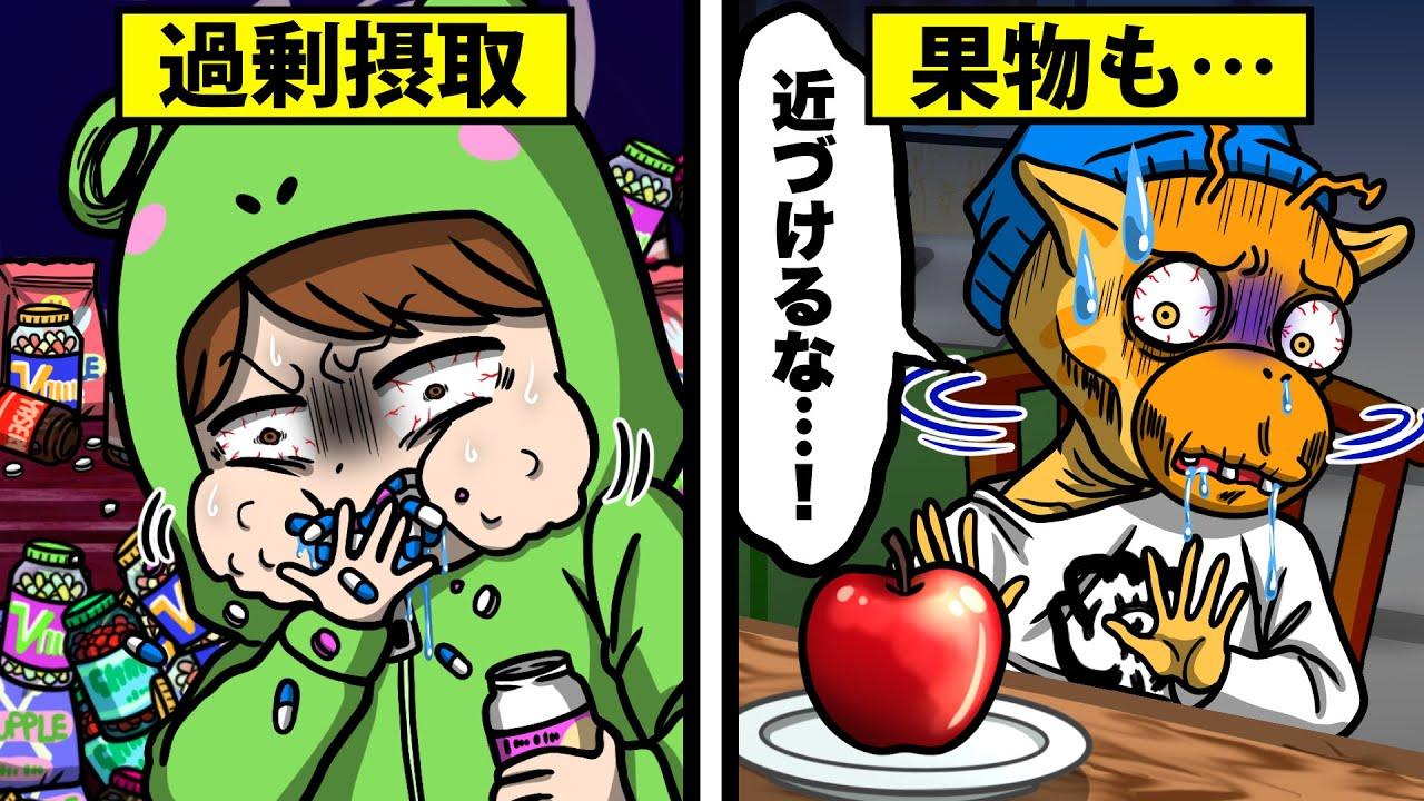 絶対に痩せるけど危険すぎるダイエット【怖い話】【アニメ】【都市伝説】
