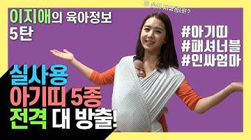 [이지애의 육아정보] 실사용 아기띠 5종 전격 대 방출!