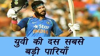 Yuvraj Singh 10 memorable innings in ODIs and T20Is   वनइंडिया हिंदी