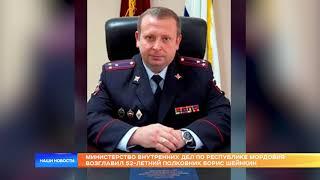 Министерство внутренних дел по Республике Мордовия возглавил 52-летний полковник Борис Шейнкин.