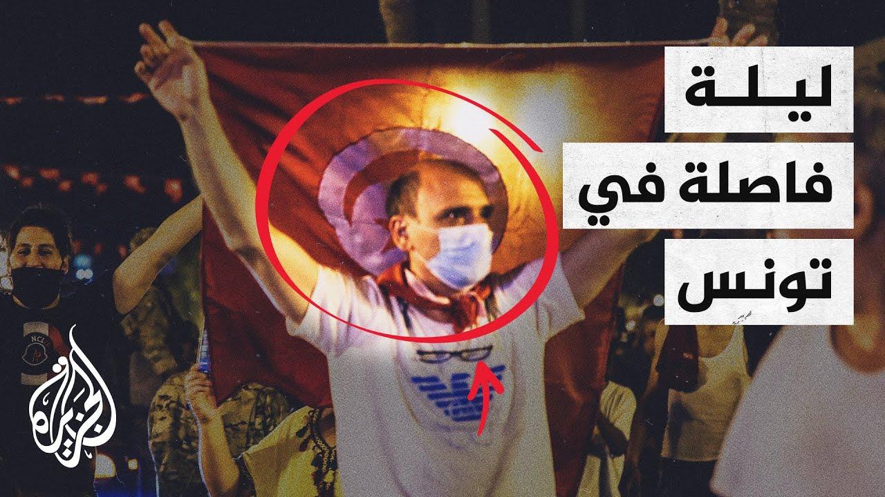قرارات قيس سعيد.. انقلاب على الشرعية أم إجراء ضروري؟