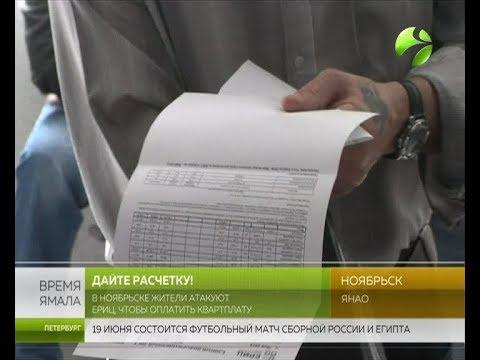 Жители Ноябрьска атакуют ЕРИЦ