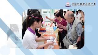 Publication Date: 2017-08-22 | Video Title: 港澳信義會慕德中學宣傳短片