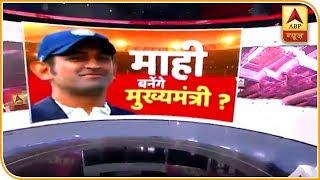 बीजेपी में धोनी के शामिल होने की अटकलें तेज, देखिए- किक्रेटर जो राजनीति में आए | ABP News Hindi