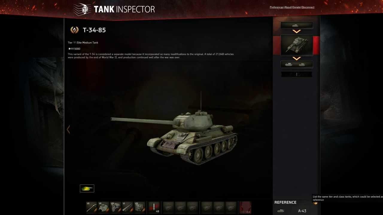 World of Tanks - Tank Inspector
