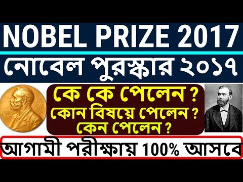 NOBEL PRIZE 2017 | LIST OF NOBEL PRIZE WINNERS | DETAIL ANALYSIS | IMPORTANT FOR COMPETITIVE EXAMS