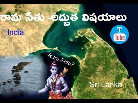 Unknown Facts of Ram setu / Adam's Bridge /Ttube Telugu