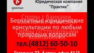Юридическая компания «Практик» Смоленск(, 2012-06-04T21:40:04.000Z)