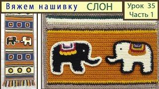 Вязание крючком схема Слоник. Мотив крючком. Elephant crochet.  Урок 35 Часть 1