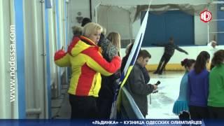 «Льдинка» -- кузница одесских олимпийцев