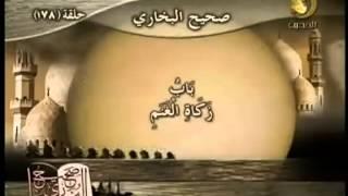 صحيح البخاري - باب لا يجمع بين متفرق