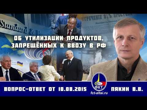 Валерий Пякин. Об утилизации продуктов, запрещённых к ввозу в РФ