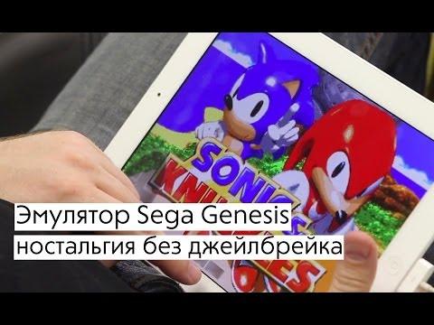 Эмулятор Sega Genesis: ностальгия без джейлбрейка