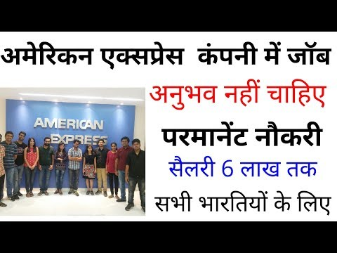 American Express Direct Company Jobs 2019, No Experience, All India Apply