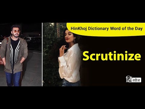 Meaning of Scrutinize in Hindi - HinKhoj Dictionary