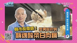 【全程影音】17趣郊遊│17趣高雄 韓總路線吃透透2018.12.15
