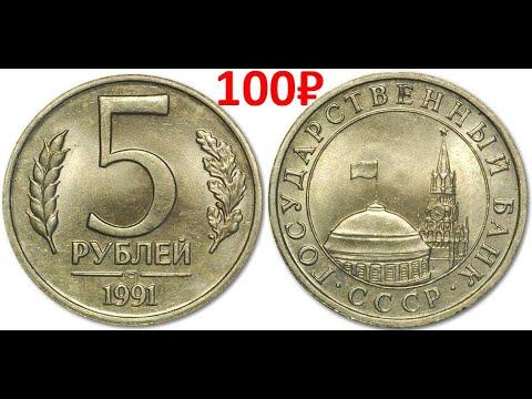 Реальная цена монеты 5 рублей 1991 года. Все разновидности. ЛМД. ММД. ГКЧП. Госбанк СССР.