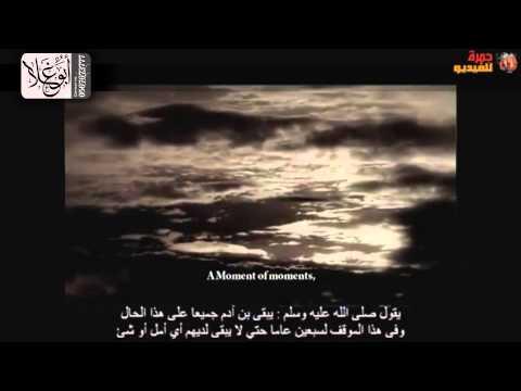 أهوال يوم القيامه - The horrors of the Day of Resurrection ᴴᴰ