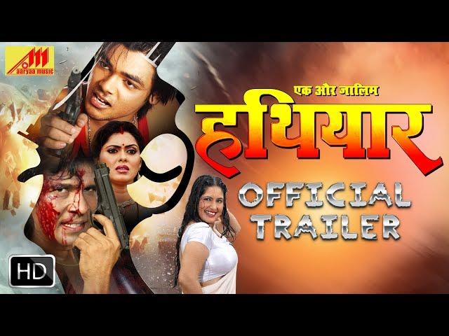 HATHIYAR | New Bhojpuri Trailer 2018 | Vishal Singh, Rinku Ghosh | Bhojpuri Action Movie