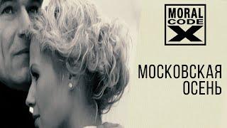 Смотреть клип Моральный Кодекс - Московская Осень