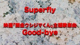 映画「闇金ウシジマくん」主題歌『Good-bye』の予約受付が開始されまし...