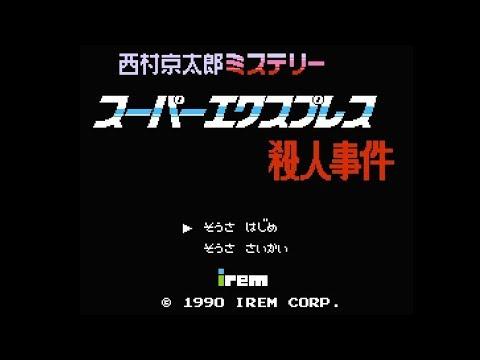 【FC】西村京太郎ミステリー スーパーエクスプレス殺人事件【エンディングまで】