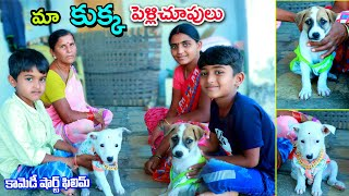 మా కుక్క పెళ్లిచూపులు || ma kukka pelli chupulu || manu videos village comedy || telugu letest all